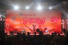 The Sing Nanshan singing contest in SHENZHEN SHEKOU Stock Images