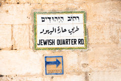 Sing on the walls of Old City Jerusalem Royalty Free Stock Photography