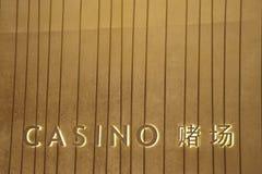 Singapore Casino Signage. Casino signage in English and Chinese Stock Images