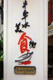 Singapur matgata Arkivbild