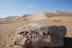 The Singing Sands Mountain. In gansu province in China Royalty Free Stock Images