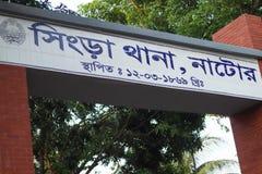 Singra Police Station stock photos