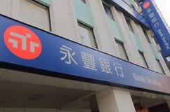 Sinopac台湾银行  免版税库存照片