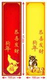 Sistema de las banderas del web por el Año Nuevo chino del perro 2018 Foto de archivo libre de regalías