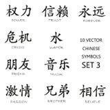 Sistema de símbolos chino clásico de la tinta 3 Fotografía de archivo libre de regalías
