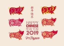 Sistema del símbolo chino del cerdo de 2019 años Feliz Año Nuevo del medio de los caracteres chinos stock de ilustración