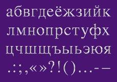 Sistema grabado de las letras de la plata del alfabeto ruso Imagenes de archivo
