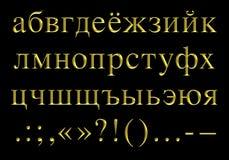 Sistema grabado de oro de las letras del alfabeto ruso Imagenes de archivo