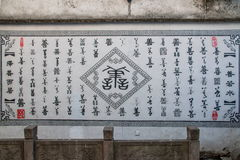 ----- Six southern town of Xitang alley virtues wall Stock Photos