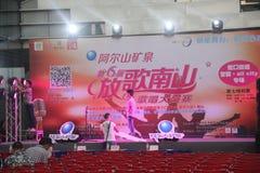 The sixth sang Nanshan singing Grand Prix in SHENZHEN SHEKOU Royalty Free Stock Image