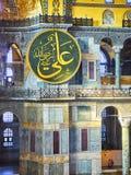 Skeppet av den Hagia Sophia moskén Istanbul Turkiet royaltyfri foto