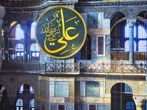 Skeppet av den Hagia Sophia moskén Istanbul Turkiet arkivfoton