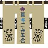 Skinący kota (Pomyślny biznes) Obrazy Royalty Free