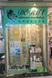 Skincare warsztata sklep w Hong kong Obraz Stock