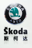 Skoda logo Royalty Free Stock Photography
