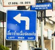 Skręt w lewo drogowy podpisuje wewnątrz Phuket, Tajlandia zdjęcia royalty free