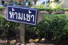 Skriv in inte det thai språket för tecknet in royaltyfri fotografi