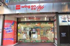 Skrzydło na sklepie w Hong kong Zdjęcia Stock