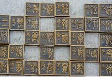Skulptur av det kinesiska efternamnet Arkivbild