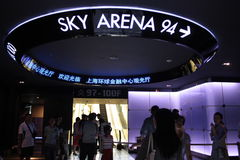 Sky Arena at SWFC in Shanghai Stock Image
