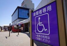 Skyltar på gatan i Akita, Japan Royaltyfria Bilder