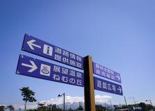 Skyltar på gatan i Akita, Japan Royaltyfri Fotografi