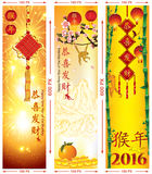 Skyscraper Banner set for Chinese New Year 2016 Royalty Free Stock Photo