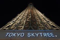 skytree东京 免版税库存照片
