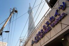 SkyTree, Tokyo Fotografia Stock