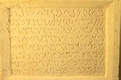 Slab bearing an epitaph. From Palmyra - Syria (old Syrian writing on stone from April 57 A.C. deposited in Louvre Museum in Paris, France stock images