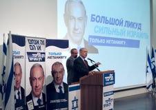 Slechts met Netanyahu Stock Foto's