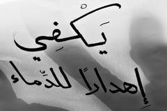 Slogan árabe Imagens de Stock Royalty Free