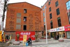 Slogan da revolução cultural em uma parede velha Fotografia de Stock