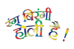 Slogan festivo de Holi Imagens de Stock