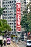 Slogan on Hongkong street. Big big scroll with chinese character, Do well, is Hongkong spirit, on Hongkong street Stock Photo