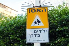 Slow Down. Children Playing Sign, Israel royalty free stock image