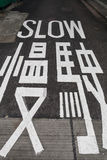 Slow Sign. Slow Street Sign in Hong Kong royalty free stock images