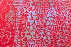 Sluit omhoog geschoten van rood Chinees lantaarnpatroon Detail van Chinees stock afbeeldingen