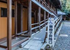Slutta till en storied korridor 2 på Chion-i, i Kyoto Royaltyfria Foton
