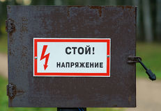 Small electrical metal box Royalty Free Stock Image