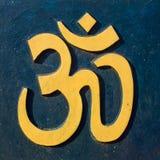 Símbolo amarelo de Om/Aum Imagens de Stock Royalty Free