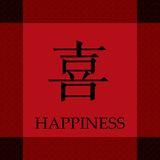 Símbolo chino de la felicidad Imágenes de archivo libres de regalías