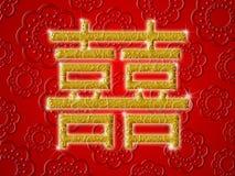 Símbolo chino de la felicidad del doble de la boda Foto de archivo libre de regalías