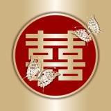 Símbolo chino de la felicidad doble de oro de la boda Imagen de archivo libre de regalías