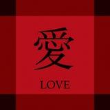 Símbolo chino del amor Imágenes de archivo libres de regalías