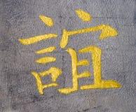 Símbolo chinês da amizade Fotos de Stock