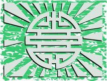 Símbolo de la felicidad doble en fondo abstracto Imagenes de archivo