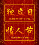 Símbolo del carácter chino sobre Día de la Independencia Fotografía de archivo libre de regalías