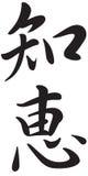 Símbolo del kanji para la sabiduría de la palabra Imagenes de archivo