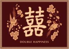 Símbolo doble de la felicidad con dos pájaros Foto de archivo libre de regalías